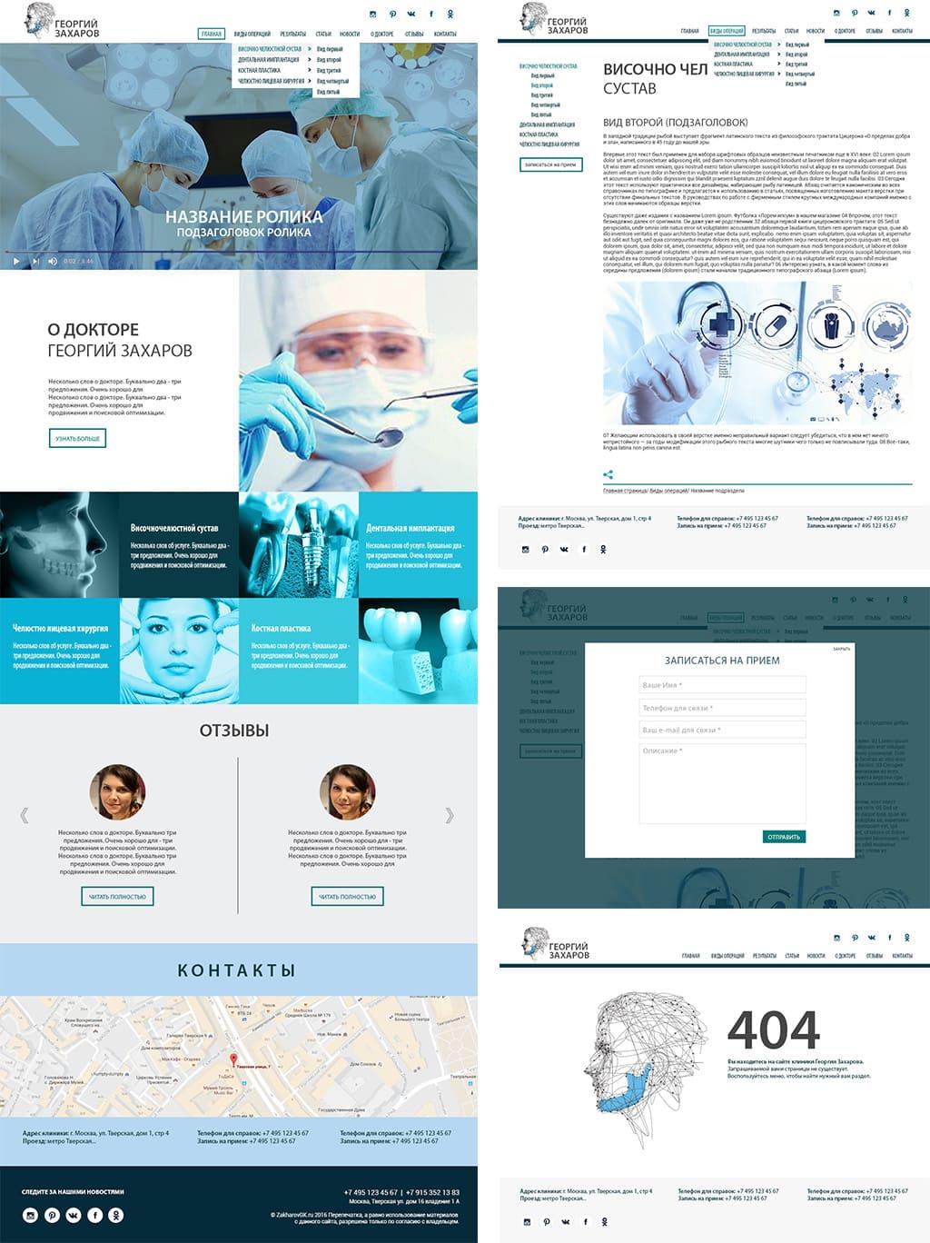 Создание сайта клиники внутренние страницы