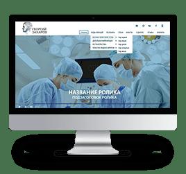 Создание сайта клиники иконка