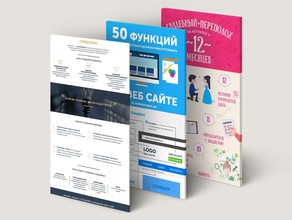 заказать дизайн инфографики для СММ