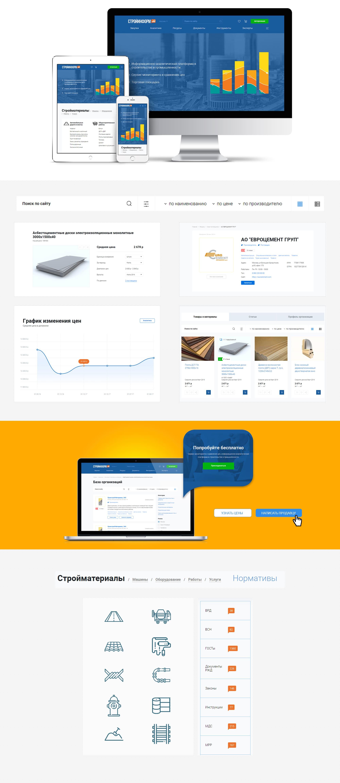 дизайн и верстка сайта строительного портала