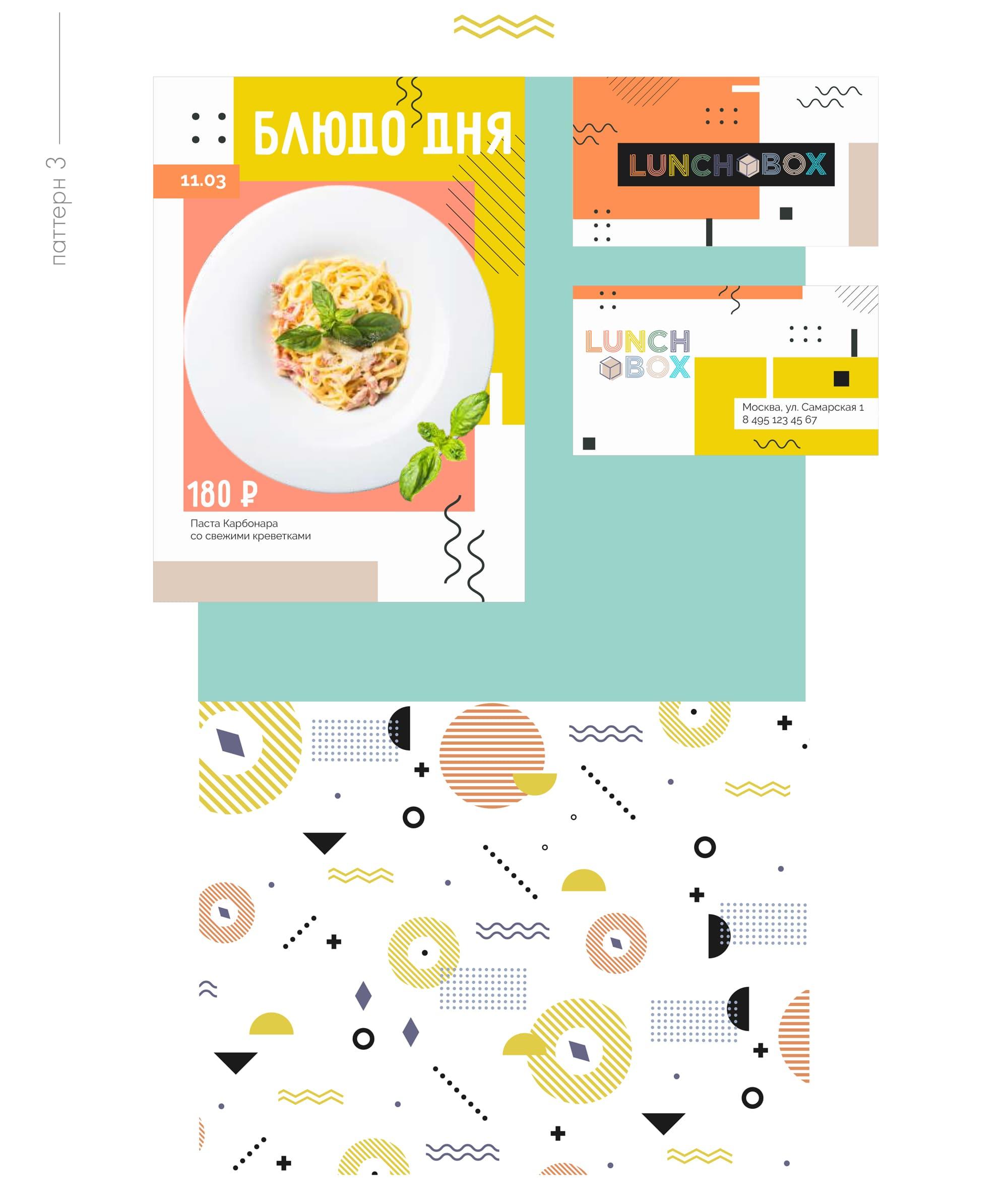 брендинг под ключ для кафе фирменный стиль и дизайн постера