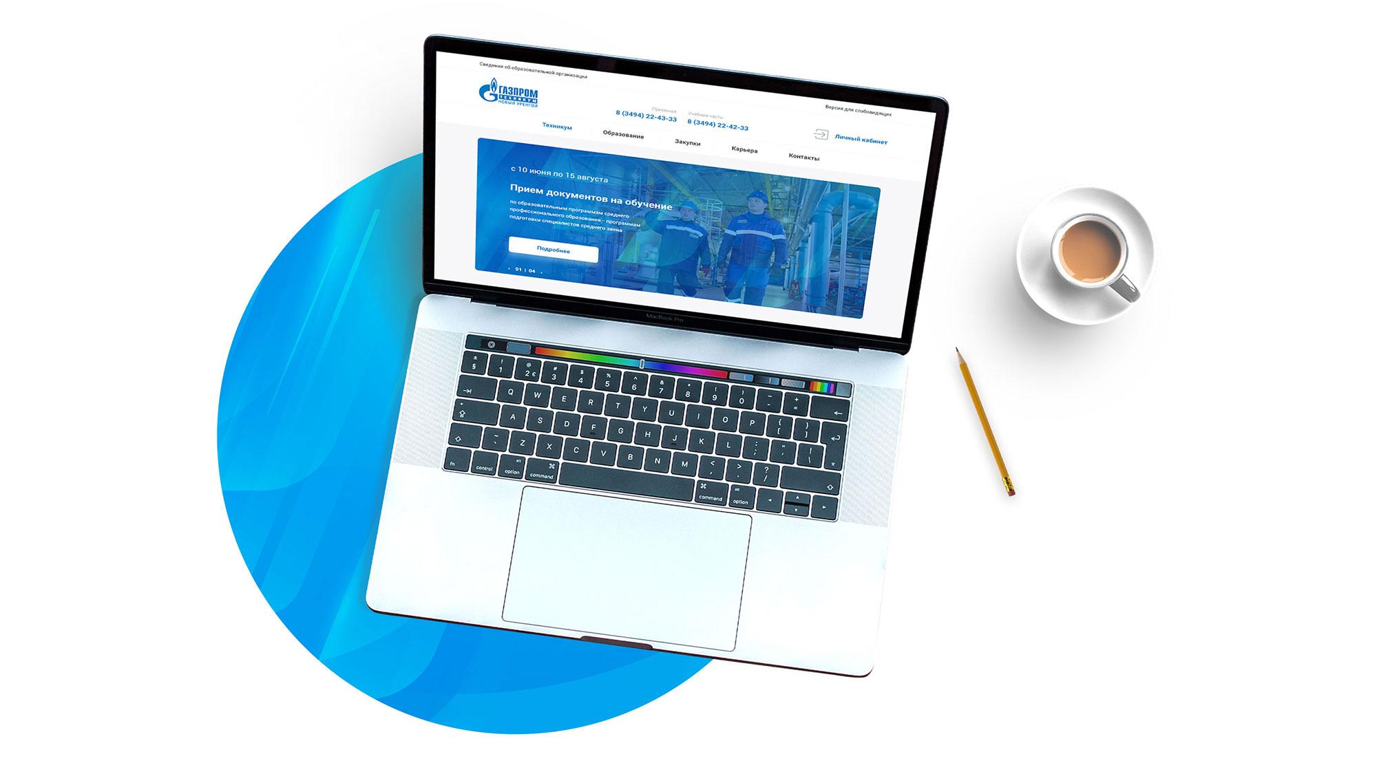 Редизайн сайта колледжа Газпром работка в портфолио