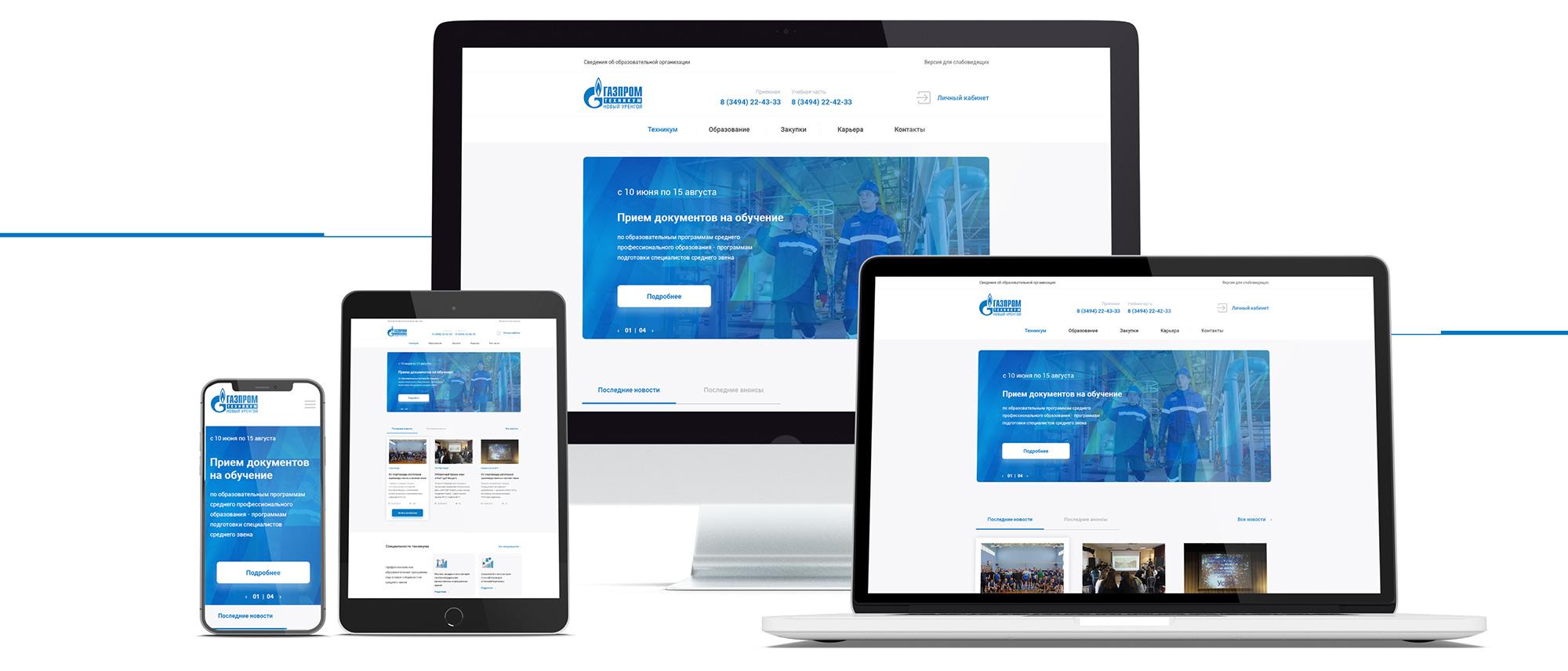 Редизайн сайта колледжа Газпром адаптивный дизайн сайта