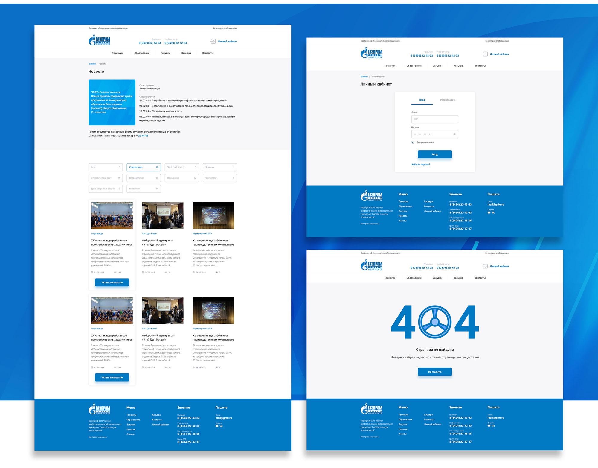 Редизайн сайта колледжа Газпром техникум внутренние страницы