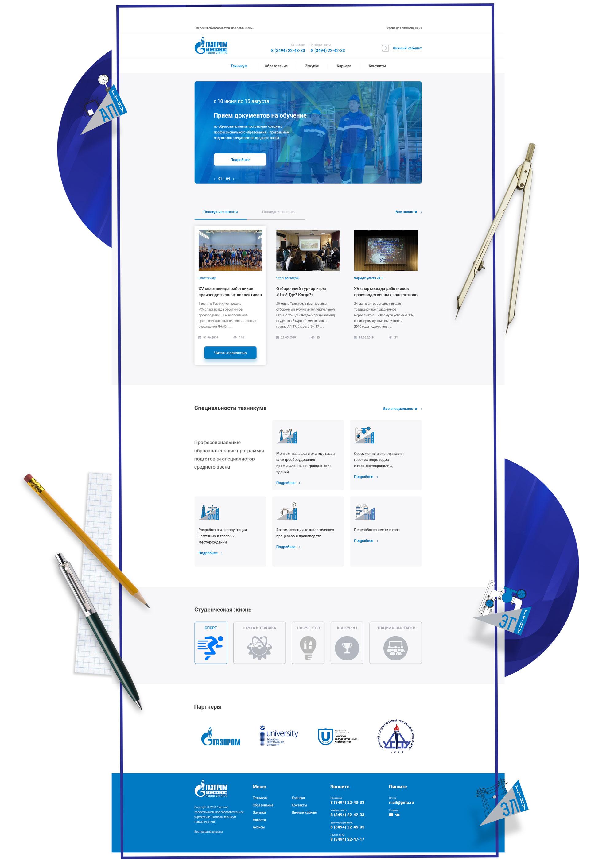 редизайн сайта колледжа. Дизайн главной страницы учебного портала
