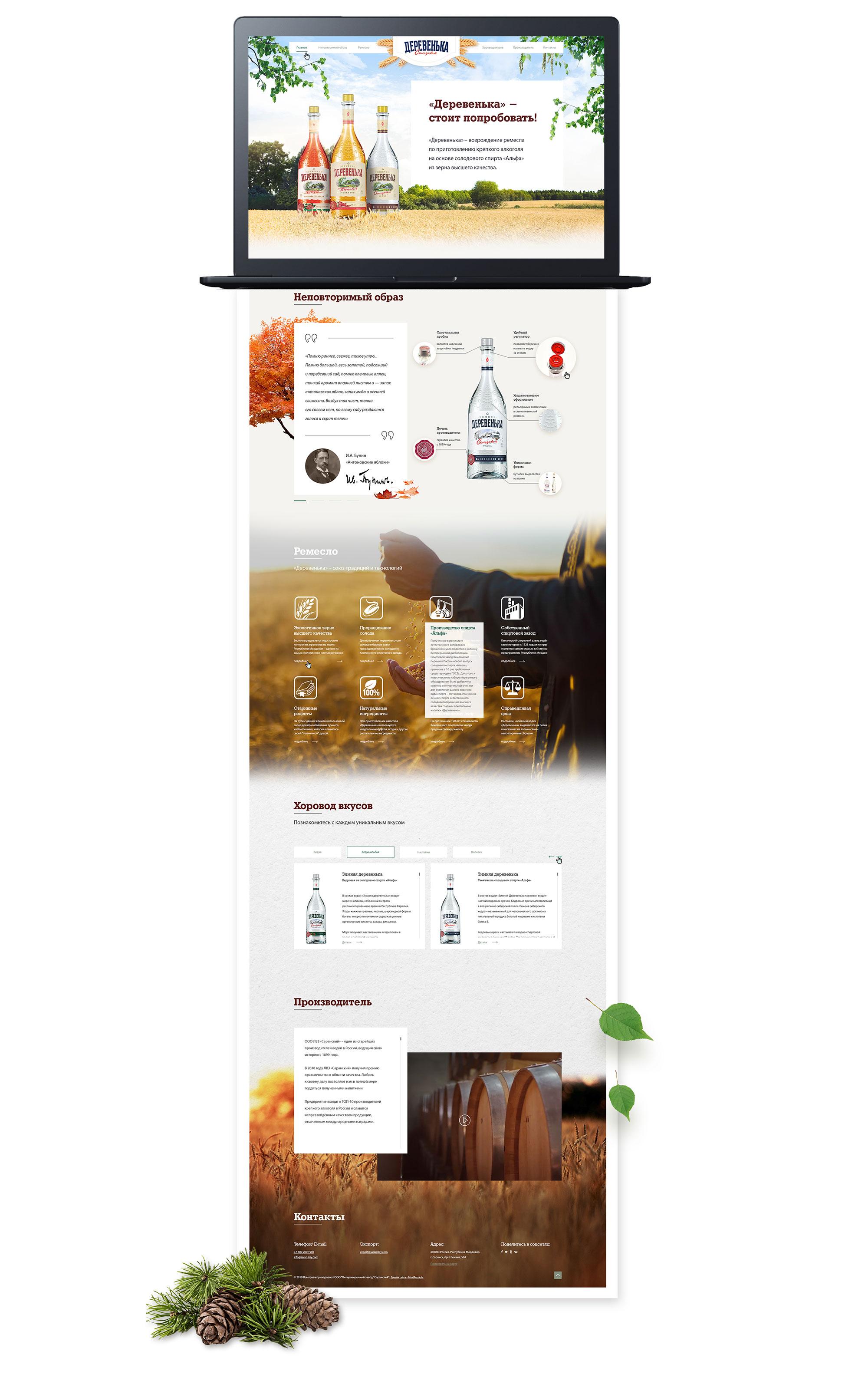 Создание сайта лендинга дизайн экранов лендинга