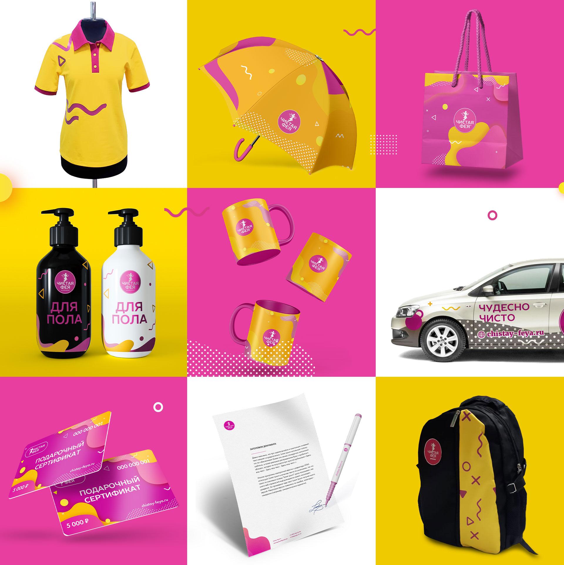 Платформа бренда клининговой компании - дизайн полиграфии