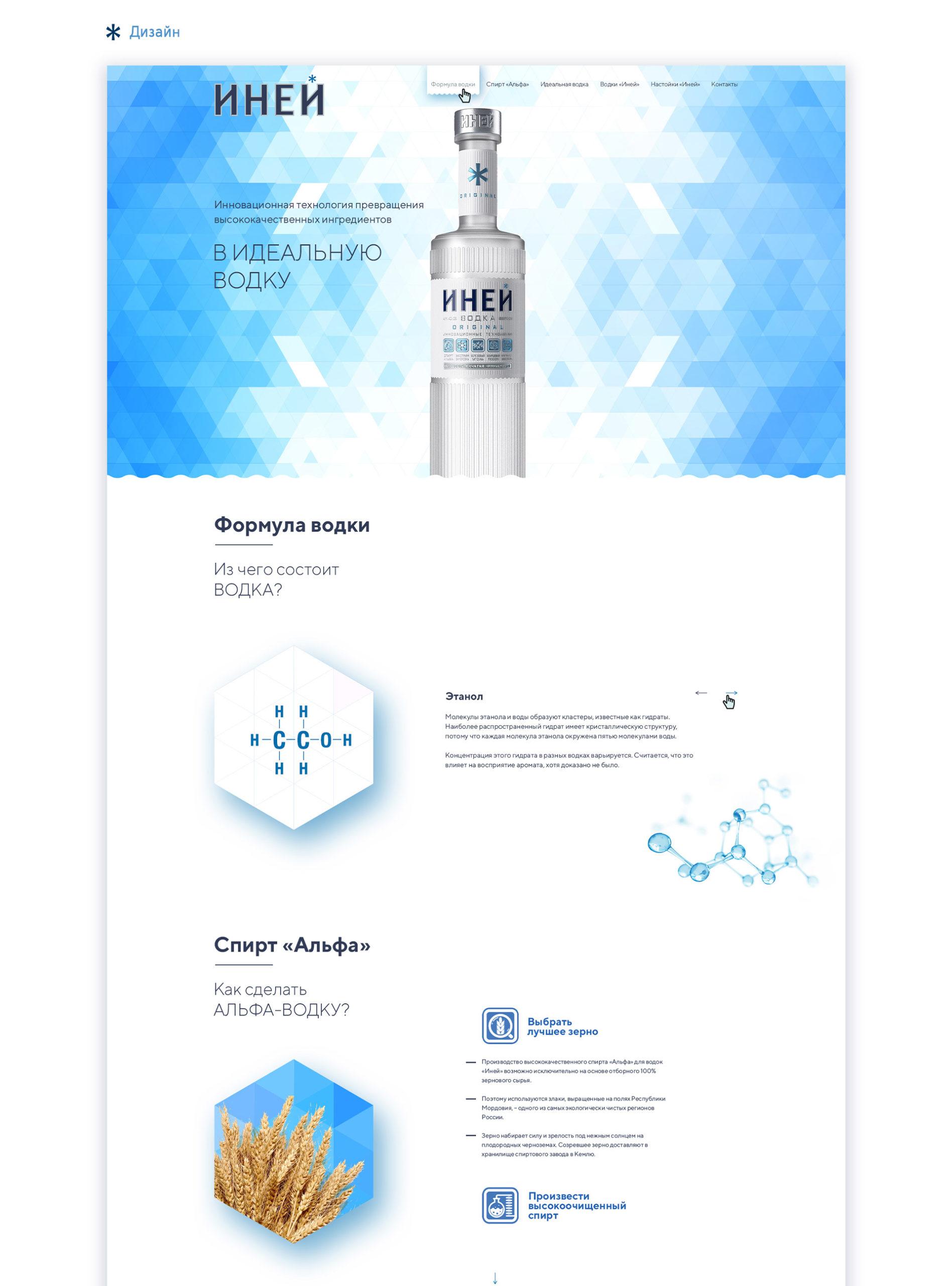 Дизайн страницы продающего лендинга для водки