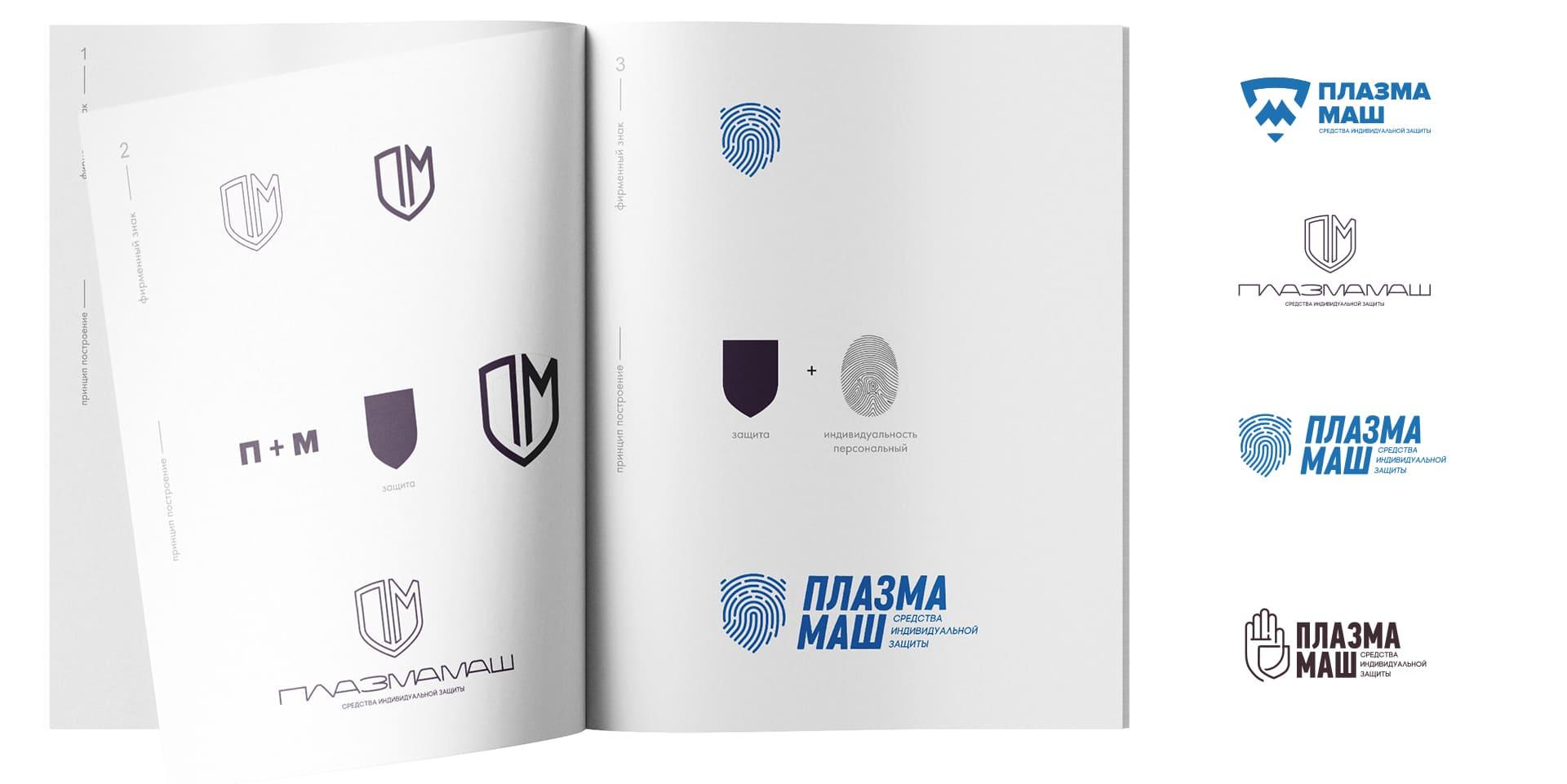 варианты логотипа для дистрибьютора средств индивидуальной защиты