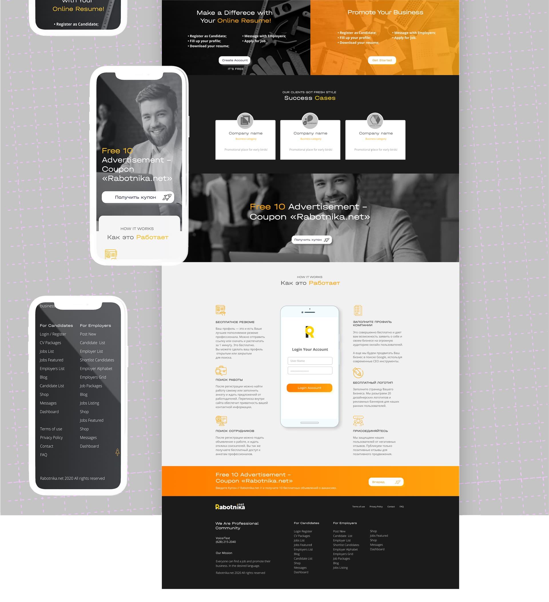 работа веб студии MindRepublic - Дизайн сайта по поиску работы