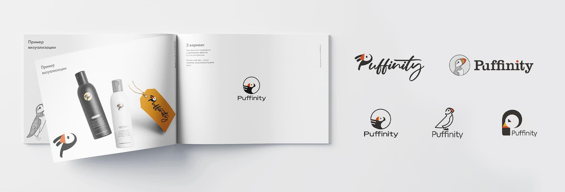варианты написания логотипа производителя эко одежды и косметики