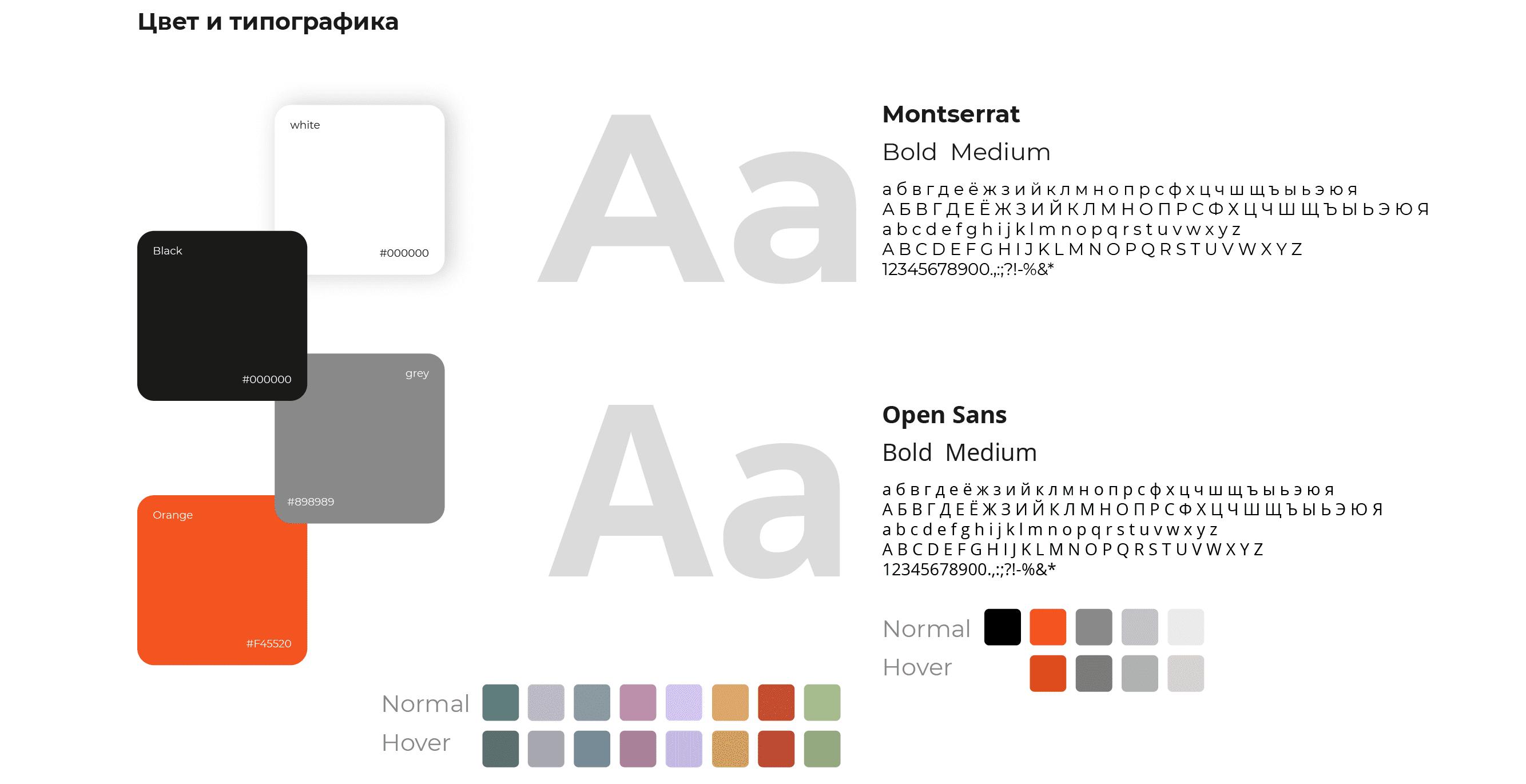 дизайн образовательного сайта портала - цветовая гамма и шрифты