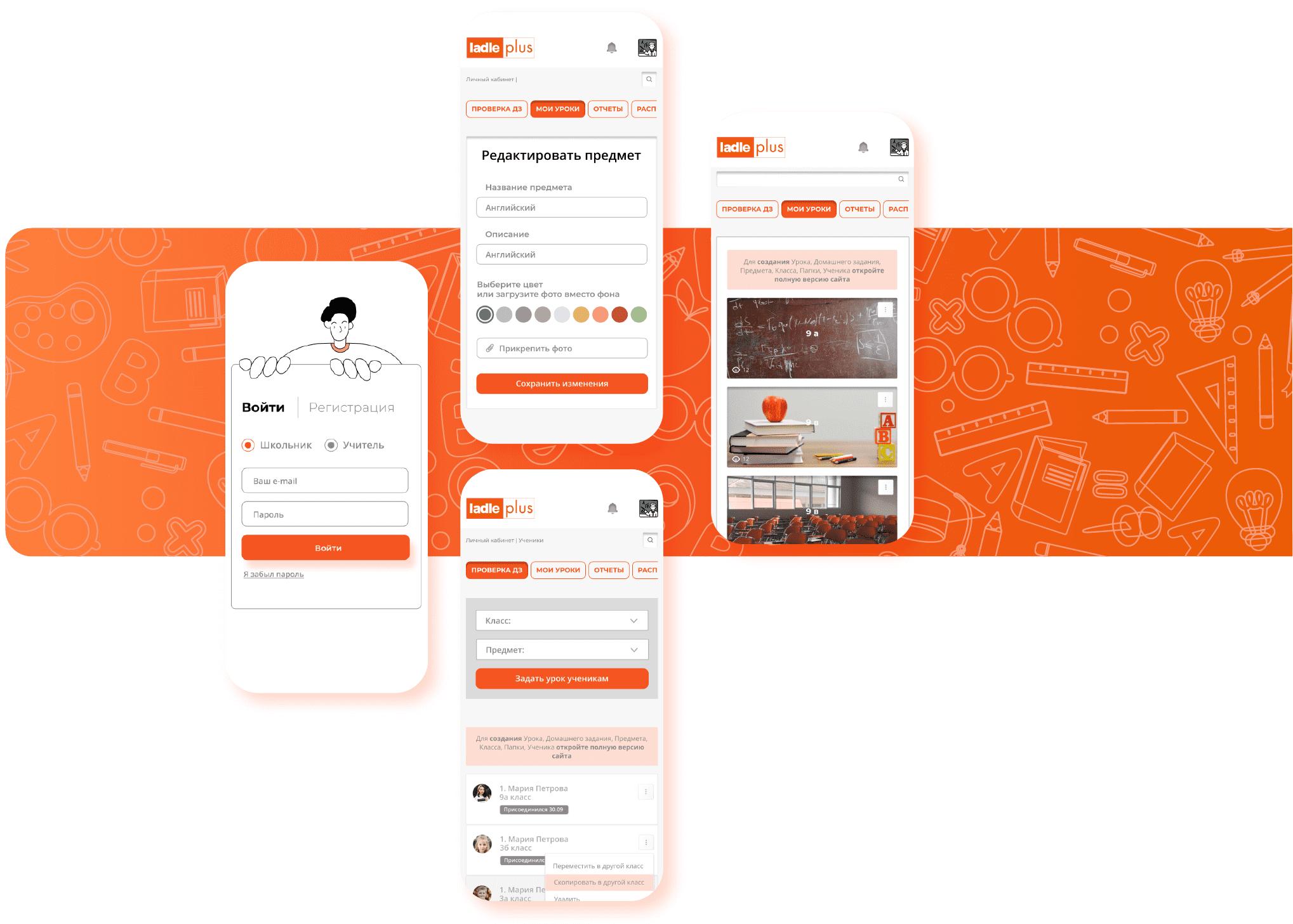 дизайн сайта образовательного портала мобильная версия