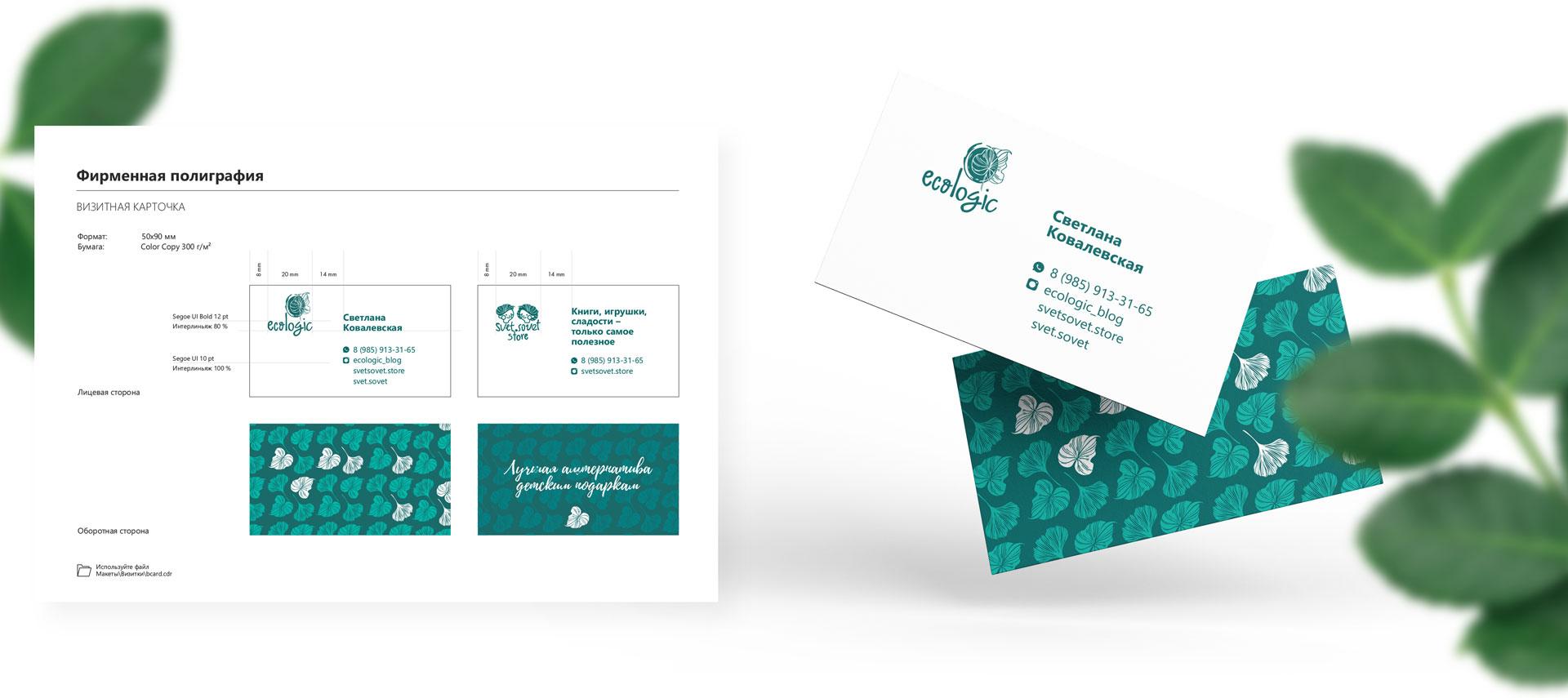 создание логотипа и фирменного стиля для инстаграм блогера - дизайн визитки