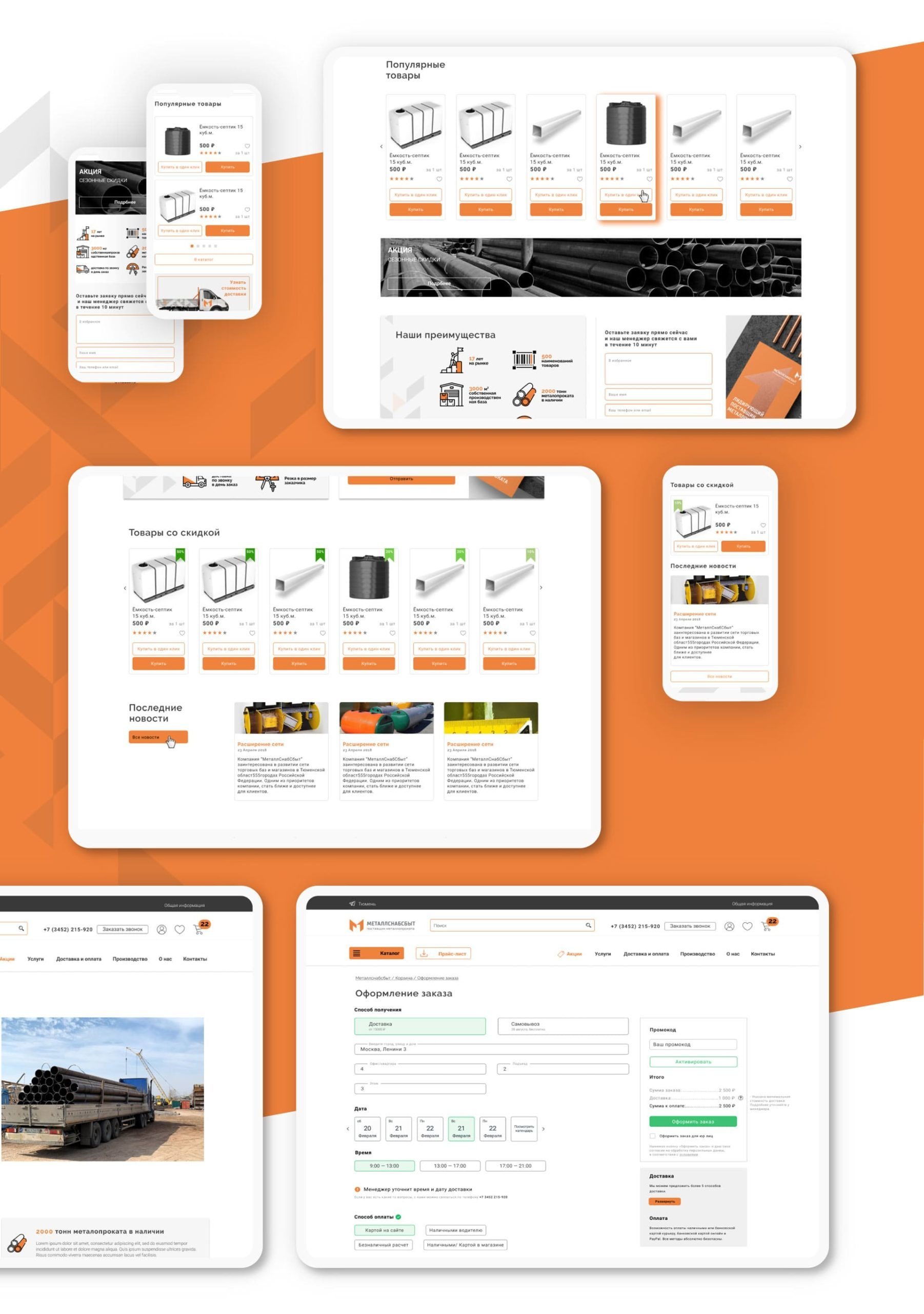 редизайн интернет магазина - дизайн внутренних страниц