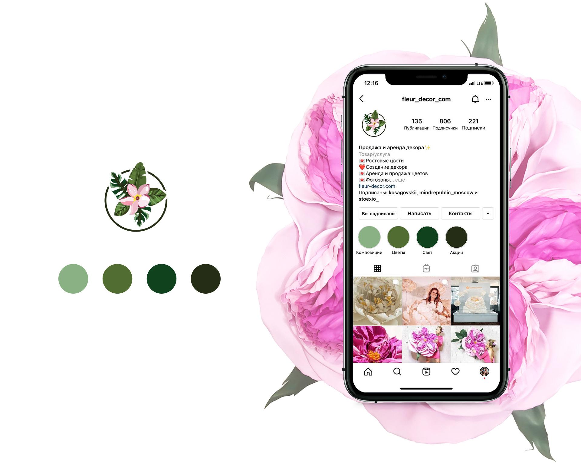 Разработка бренд стиля для студии декора - оформление инстаграм аккаунта